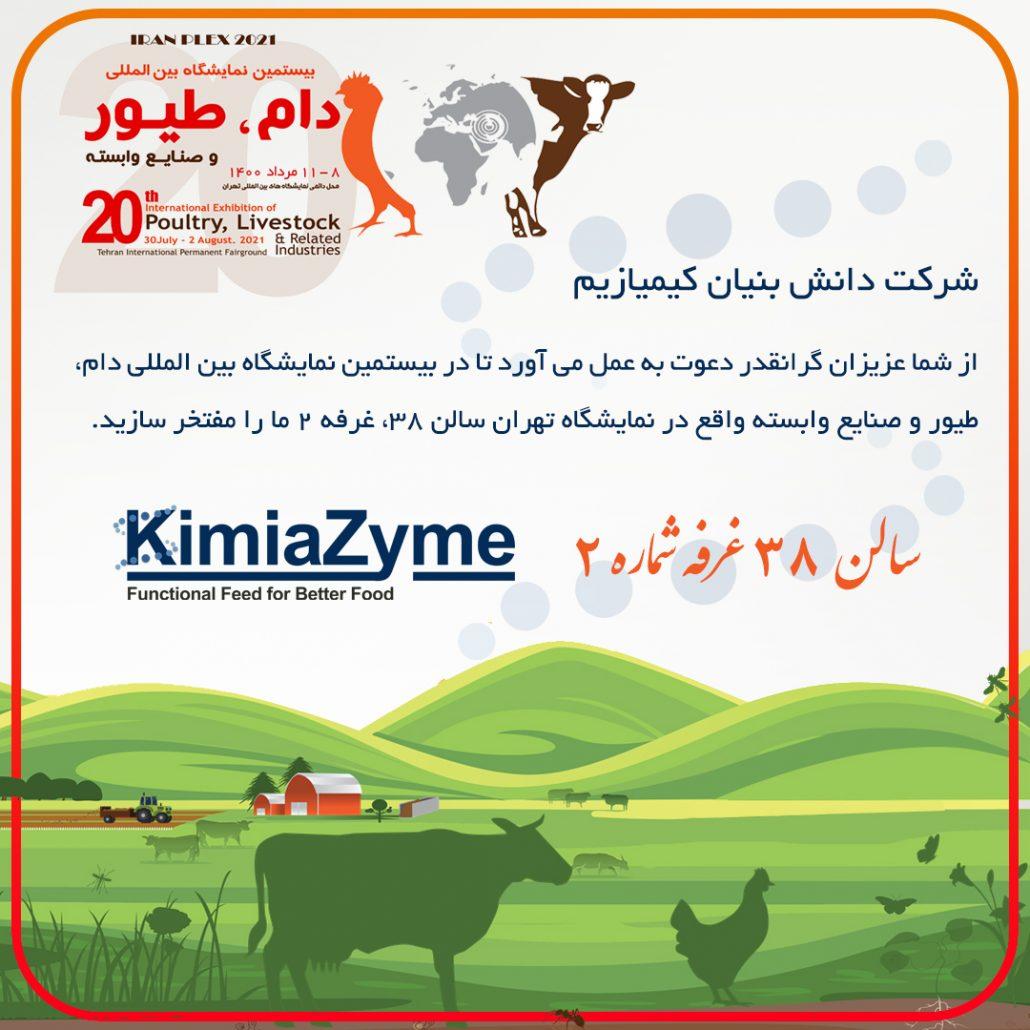 حضور در بیستمین نمایشگاه بین المللی صنعت دام، طیور، آبزیان استان تهران