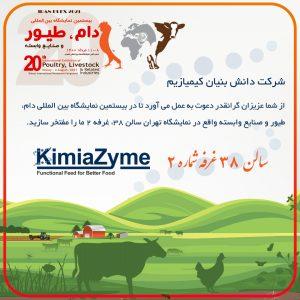 Invitation Kimizym